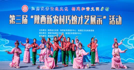 第三届陕西新农村巧娘才艺展示活动