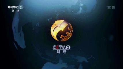 2021年CCTV-2《盛事直通财经大事》特项合作