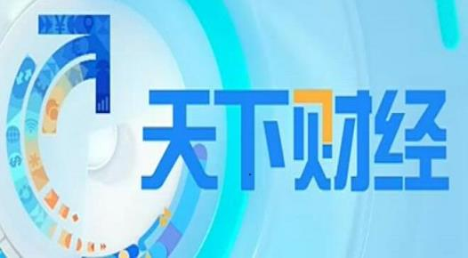 2021年CCTV-2《天下财经》资源刊例