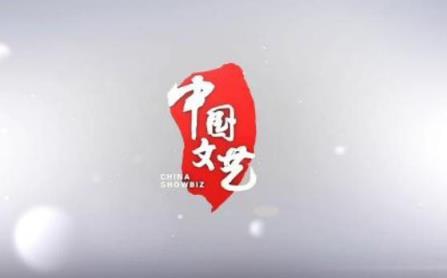 2021年CCTV-4《中国文艺》资源刊例