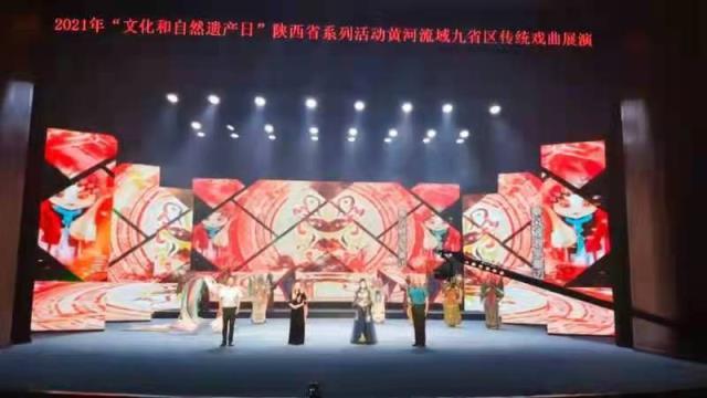 黄河流域九省区传统戏曲展演在陕西渭南举办