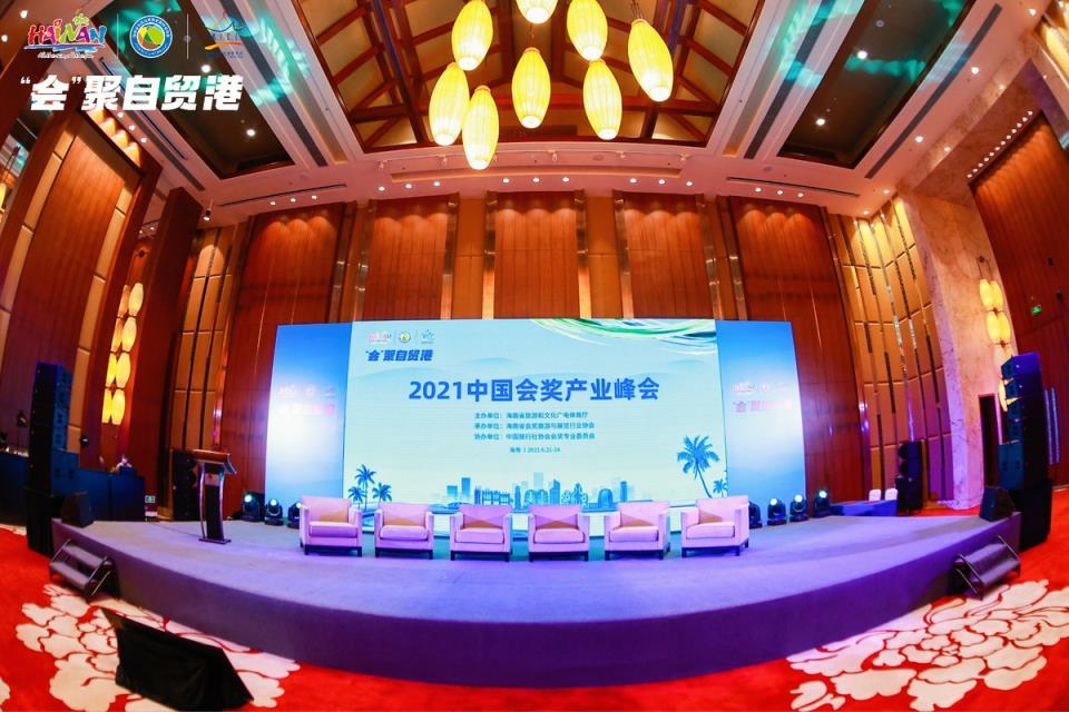 2021中国会奖产业峰会举行 吸引国内MICE行业大咖聚焦海南