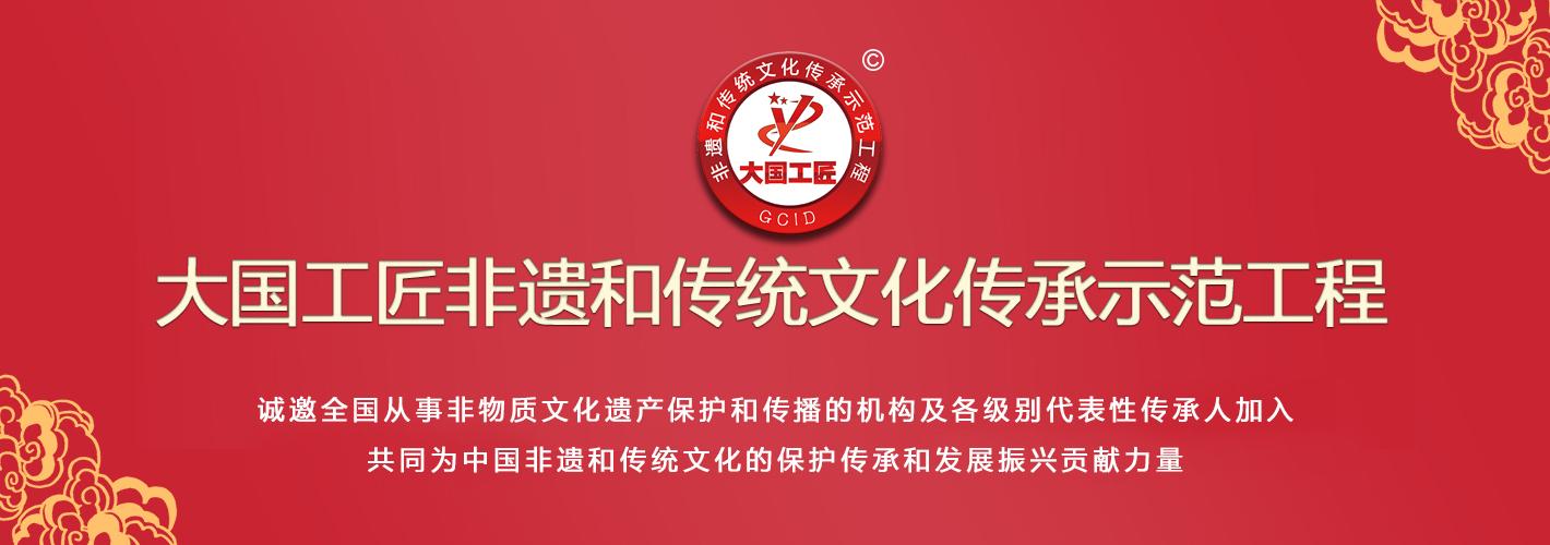 《大国工匠非遗和传统文化传承示范工程》入选申报流程